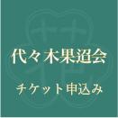 代々木果迢会チケット申し込みフォーム