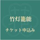 竹灯籠能2021チケット申し込みフォーム