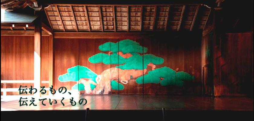 登録有形文化財代々木能舞台