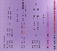 令和3年・代々木果迢会定例公演五月公演