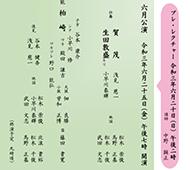 令和3年・代々木果迢会定例公演六月公演
