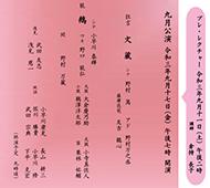 令和3年・代々木果迢会定例公演九月公演