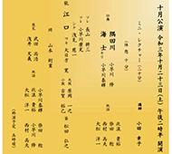 令和3年・代々木果迢会定例公演十月公演